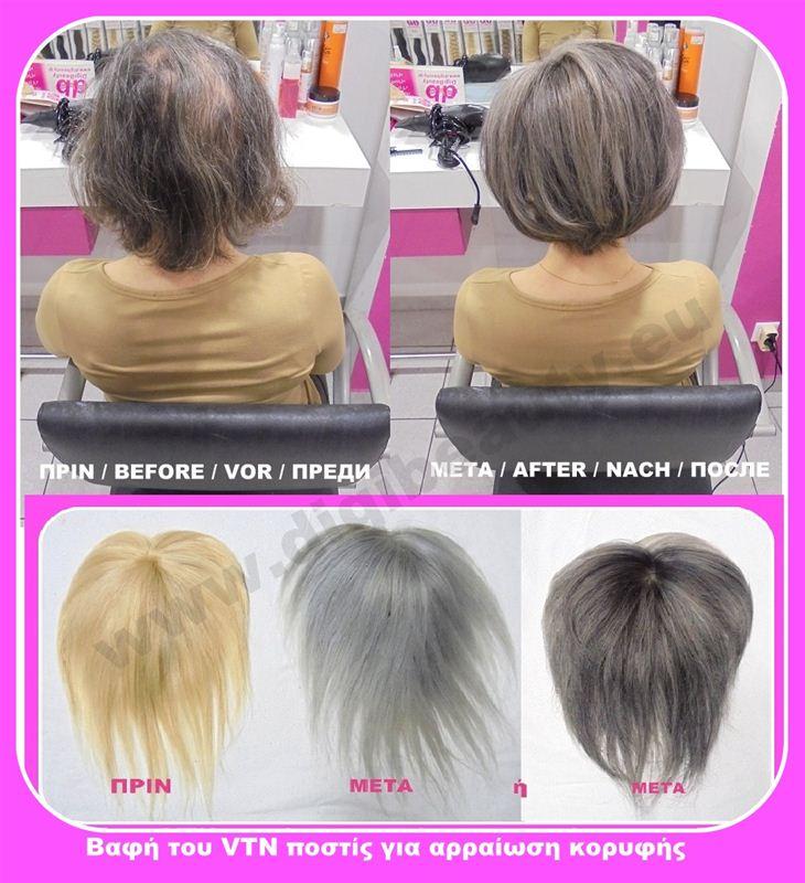 Ausverkauf viele möglichkeiten Kauf authentisch DigiBeauty | Haarteil für den Oberkopf und die Haare färben ...