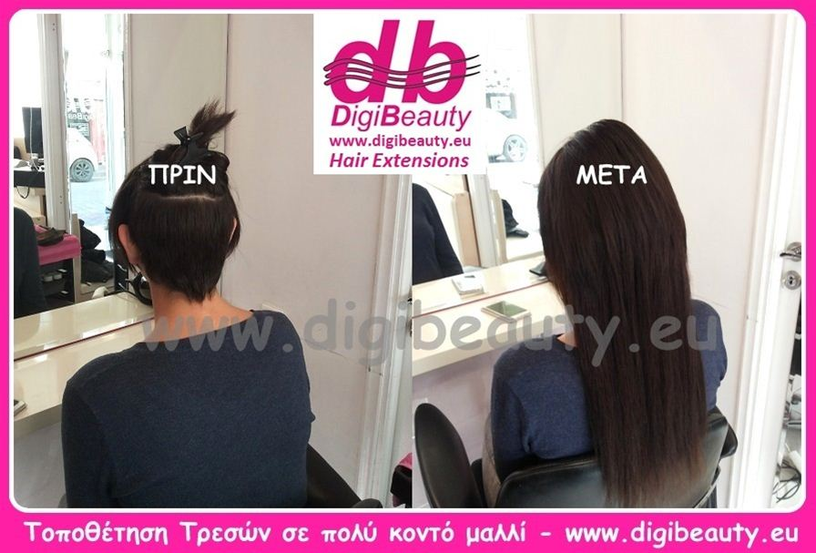 Digibeauty Wefts For Very Short Hair 180 Euros